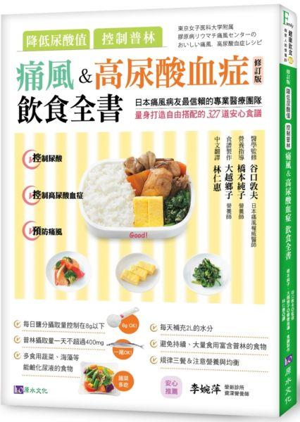 降低尿酸值、控制普林 痛風&高尿酸血症飲食全書[修訂版]