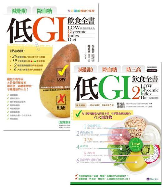 低GI飲食套書組(2冊):減脂肪降血糖低GI飲食全書【全彩圖解暢銷分享版】+《減脂肪 降血糖 防三高 低GI飲食全書2》【詳解實踐版】