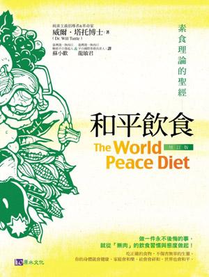 和平飲食〔增訂版〕