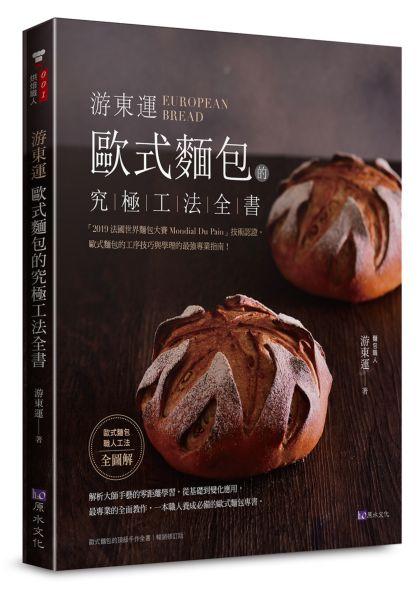 游東運  歐式麵包的究極工法全書