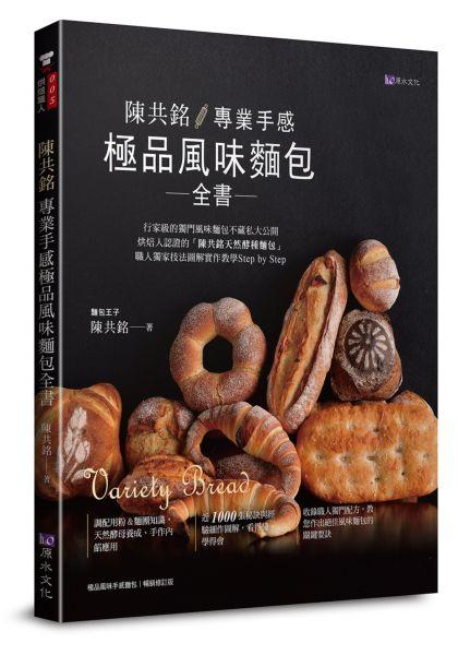 陳共銘 專業手感極品風味麵包全書