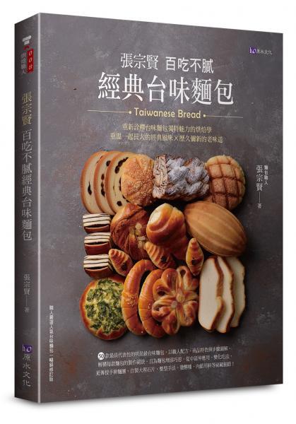 張宗賢百吃不膩經典台味麵包