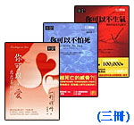 一行禪師套書(3冊)