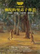 佛陀的聖弟子傳3:阿那律‧迦旃延‧央掘摩羅‧質多比丘