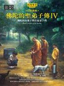 佛陀的聖弟子傳4:佛陀的女弟子與在家弟子們