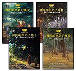 佛陀的聖弟子傳(4冊)