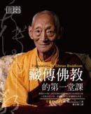 藏傳佛教的第一堂課