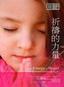 祈禱的力量