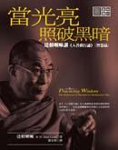 當光亮照破黑暗:達賴喇嘛講《入菩薩行論》<智慧品>