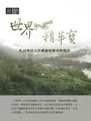 世界心精華寶:札昂林巴大伏藏師的傳奇與教法