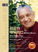親愛的喇嘛梭巴:轉困境為安樂Q & A