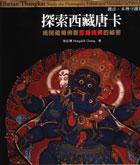 探索西藏唐卡:護法‧本尊守護神‧曼荼羅