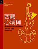 西藏心瑜伽