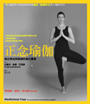 正念瑜伽-結合佛法與瑜伽的身心雙修