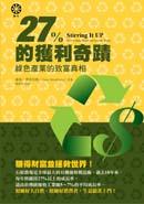 27%的獲利奇蹟:綠色產業的致富真相