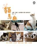 貓馬麻:家貓、街貓、流浪貓和守護天使的故事