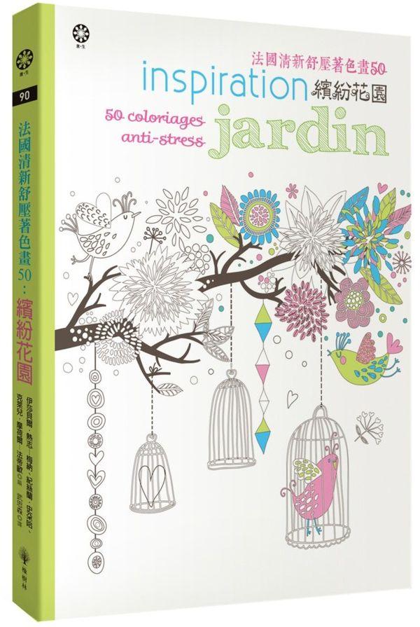法國清新舒壓著色畫50:繽紛花園
