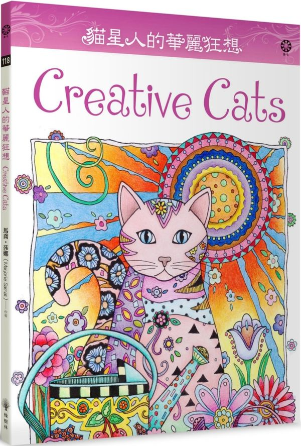 貓星人的華麗狂想
