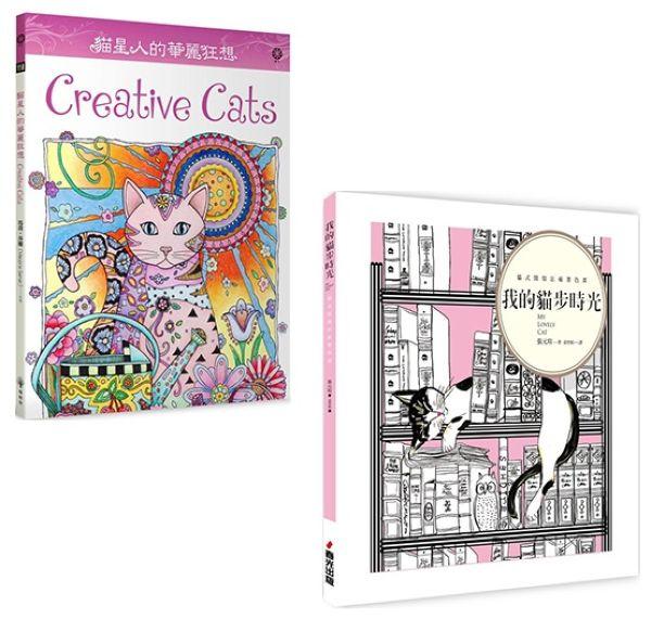 貓貓的藝想世界(2冊)