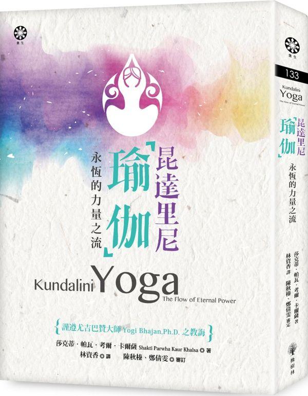 昆達里尼瑜伽:永恆的力量之流