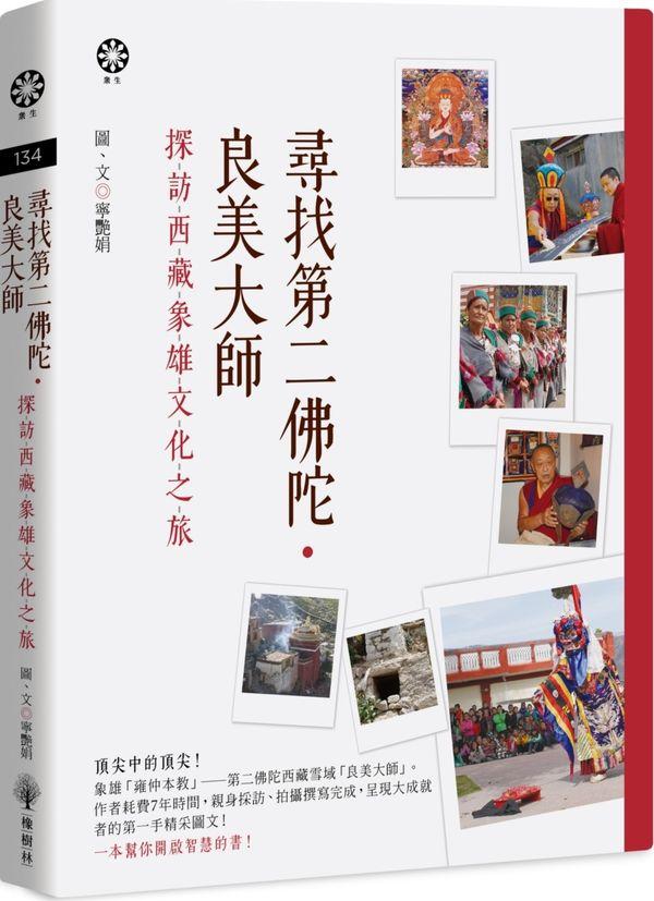 尋找第二佛陀.良美大師:探訪西藏象雄文明之旅尋找第二佛陀.良美大師:探訪西藏象雄文化之旅