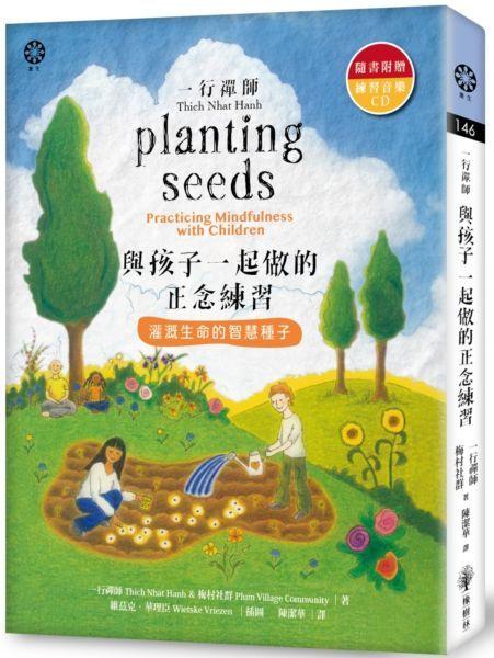 一行禪師 與孩子一起做的正念練習:灌溉生命的智慧種子(隨書附贈練習音樂CD)