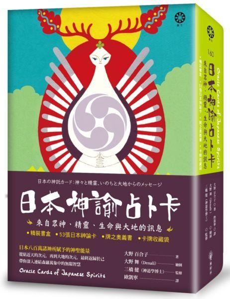 日本神諭占卜卡:來自眾神、精靈、生命與大地的訊息(精裝書盒+53張日本神諭卡+牌之奧義書+卡牌收藏袋)
