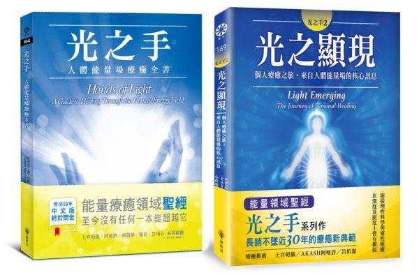 光之手套書:光之手+光之顯現