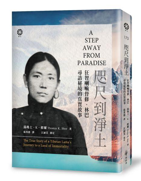 咫尺到淨土:狂智喇嘛督修‧林巴尋訪秘境的真實故事