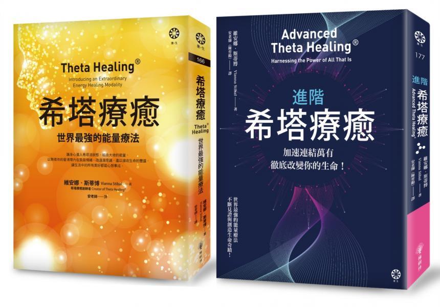 希塔療癒套書(2冊)