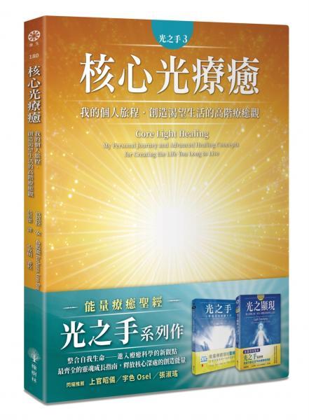光之手3:核心光療癒──我的個人旅程‧創造渴望生活的高階療癒觀