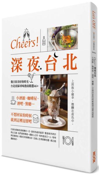 Cheers!深夜台北:小酒館、咖啡屋、酒吧、餐廳…不想回家的時候就到這裡逗留吧