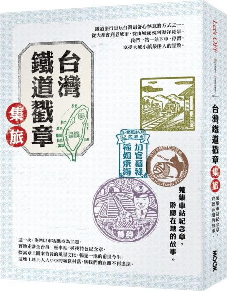 台灣鐵道戳章集旅:蒐集車站紀念章,聆聽在地的故事。