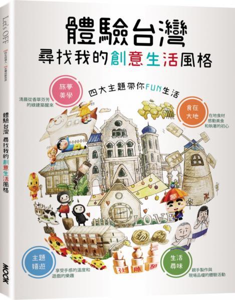 體驗台灣  尋找我的創意生活風格