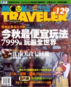 旅遊情報誌 2001 9月號