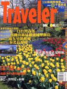 旅遊情報誌-2002春季號