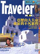 旅遊情報誌2002/06月夏季號