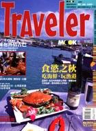 旅遊情報誌 2002秋季號