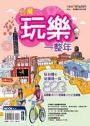 台灣玩樂一整年