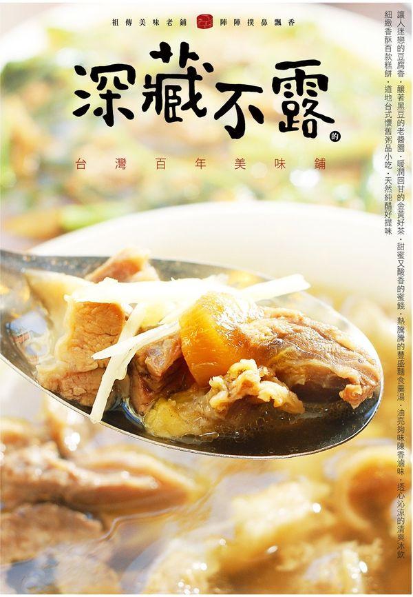 深藏不露的台灣百年美味鋪