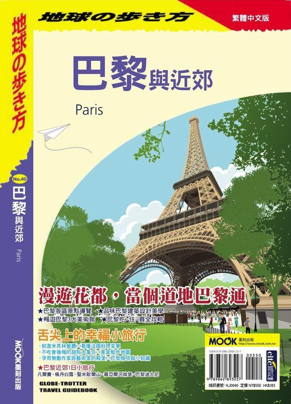 巴黎與近郊