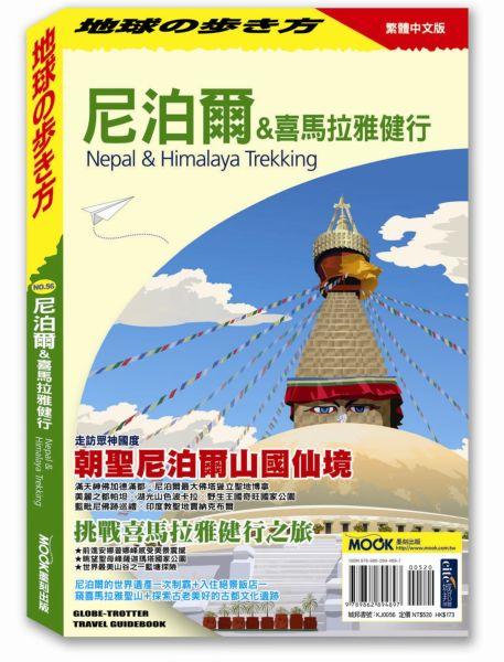 尼泊爾&喜馬拉雅健行