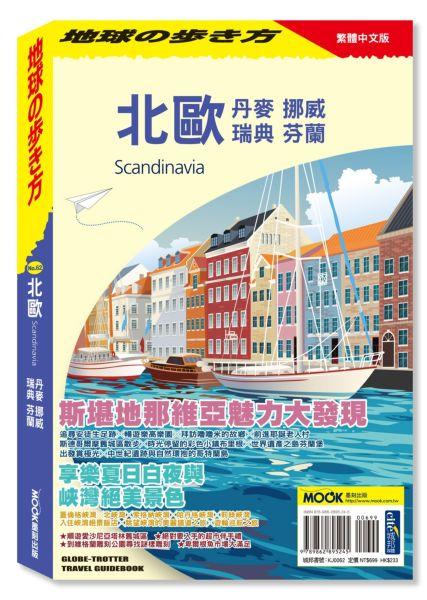 北歐:丹麥‧挪威‧瑞典‧芬蘭