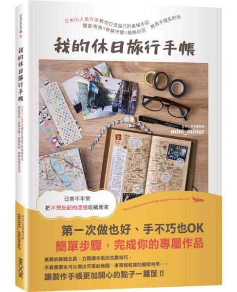 我的休日旅行手帳:日本IG人氣作家教你打造自己的風格手記,獨創表格X拆解步驟X裝飾妙招,解救手殘系的你