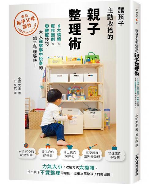 讓孩子主動收拾的親子整理術:6大情境X實作圖例X零難度技巧,大人從家事中脫身的親子整理秘訣