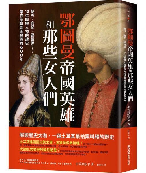 鄂圖曼帝國英雄和那些女人們:蘇丹、寵妃、建築師……10位關鍵人物的趣史帶你穿越鄂圖曼興衰600年