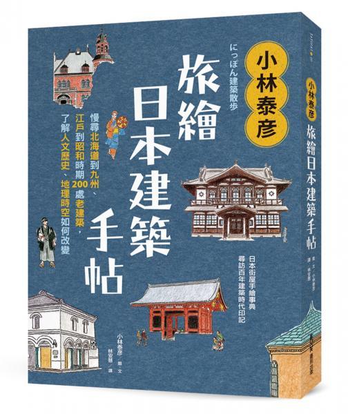小林泰彦旅繪日本建築手帖:慢尋北海道到九州、江戶到昭和時期200處老建築,了解人文歷史、地理時空如何改變