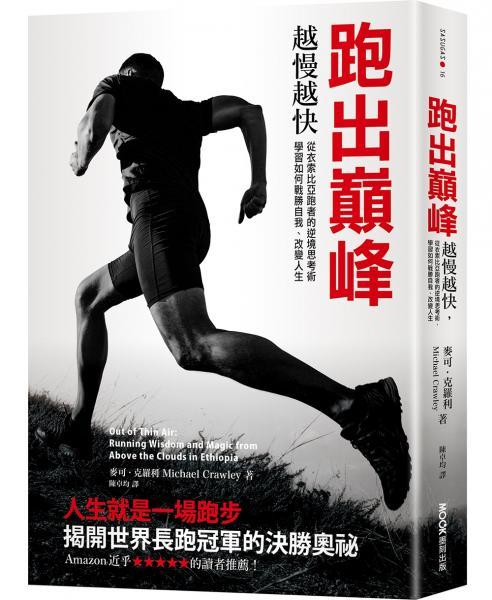 跑出巔峰:越慢越快,從衣索比亞跑者的逆境思考術,學習如何戰勝自我、改變人生