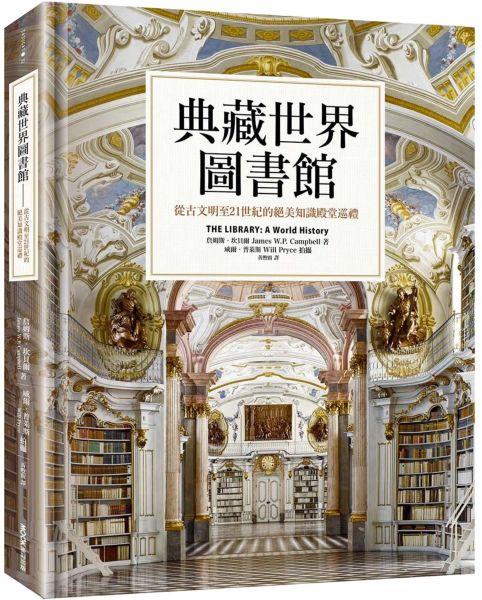 典藏世界圖書館:從古文明至21世紀的絕美知識殿堂巡禮