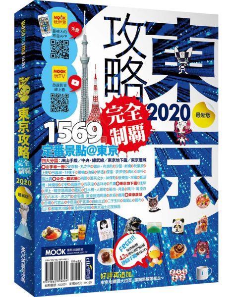 東京攻略完全制霸2020